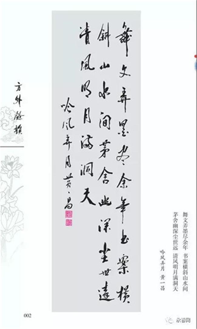 《著名诗人书法家黄一昌作品选》在美国出版